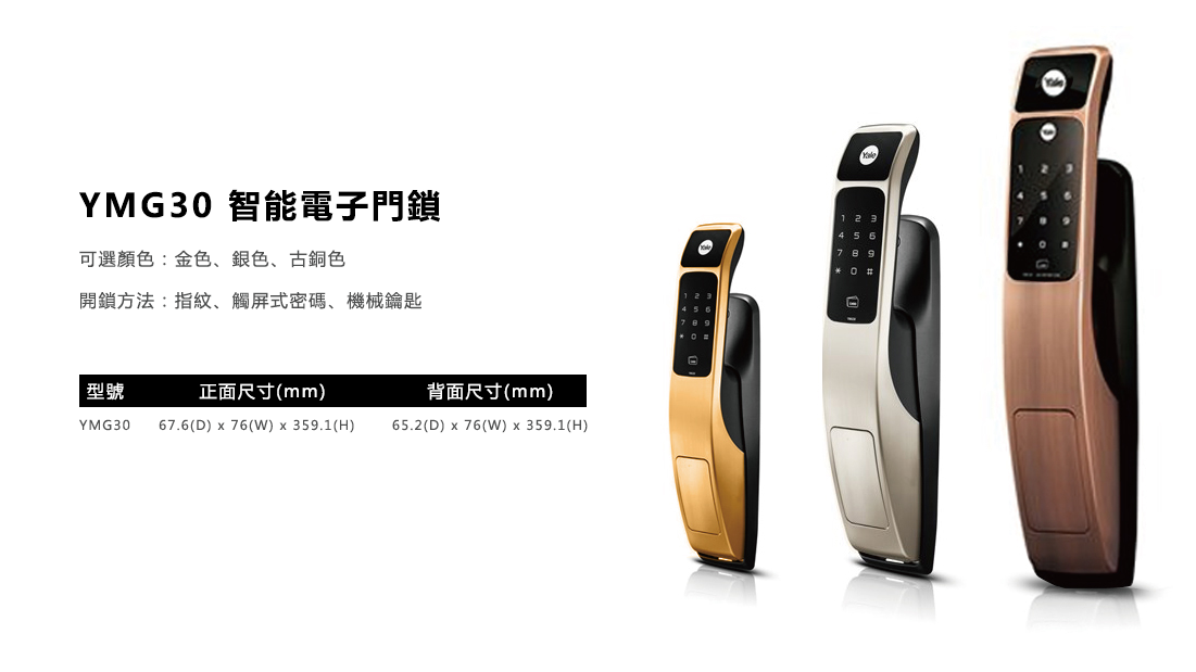 Ymg30 Yale Digital Door Lock Hong Kong Security Centre